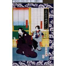 Utagawa Kuniteru: 「義経千本桜 二段目ノ中 渡海屋」「典侍の局」「安徳天皇」 - Tokyo Metro Library