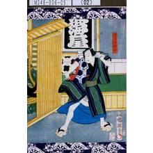 Utagawa Kuniteru: 「渡海屋銀平」 - Tokyo Metro Library
