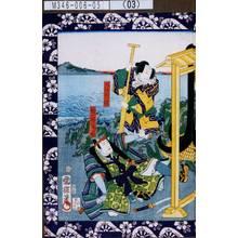 Utagawa Kuniteru: 「入江丹蔵」「相模五郎」 - Tokyo Metro Library