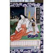 Utagawa Kuniteru: 「義経千本桜 二段目ノ切 大物ノ浦」「安徳天皇」「典侍の局」 - Tokyo Metro Library