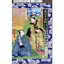 Utagawa Kuniteru: 「義経千本桜 三段目ノ切 釣瓶鮨屋」「娘おさと」「三位中将惟盛」 - Tokyo Metro Library