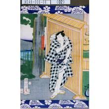 歌川国輝: 「いがみの権太」 - 東京都立図書館
