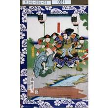 歌川国輝: 「梶原景時」「鮨屋弥左衛門」 - 東京都立図書館