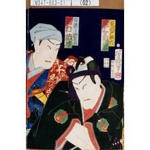 Ochiai Yoshiiku: 「花川戸助六 尾上菊五郎」「白酒うり新兵衛 沢村訥升」 - Tokyo Metro Library