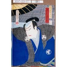 Ochiai Yoshiiku: 「細川修理之助 沢村訥升」 - Tokyo Metro Library