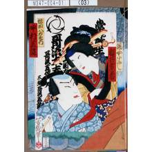 Ochiai Yoshiiku: 「湯女小ふじ 岩井紫若」「増田八右衛門 中村芝翫」 - Tokyo Metro Library