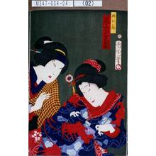 Toyohara Kunichika: 「娘お梅 尾上多賀之丞」 - Tokyo Metro Library