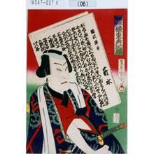 Toyohara Kunichika: 「頼政源太 坂東彦三郎」 - Tokyo Metro Library