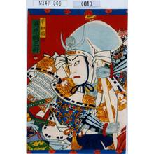 Toyohara Kunichika: 「平知盛 河原崎三升」 - Tokyo Metro Library