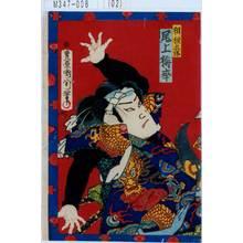 Toyohara Kunichika: 「相模五郎 尾上梅幸」 - Tokyo Metro Library