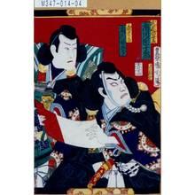 Toyohara Kunichika: 「武蔵坊弁慶 市川団十郎」「亀井六良 市川国五郎」 - Tokyo Metro Library