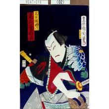 Toyohara Kunichika: 「黒手組助六 尾上菊五郎」 - Tokyo Metro Library