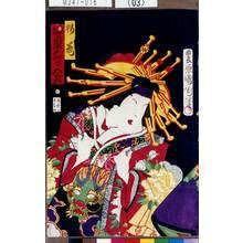 Toyohara Kunichika: 「揚巻 坂東三ツ五良」 - Tokyo Metro Library