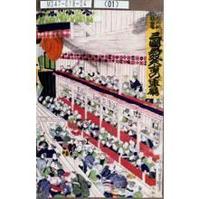 芳盛: 「太功記焼香場 三国無双久古の軍扇」 - 東京都立図書館
