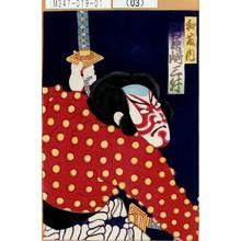 豊原国周: 「和藤内 河原崎三升」 - 東京都立図書館