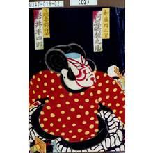 Toyohara Kunichika: 「和藤内三官 河原崎権之助」「甘輝妻錦祥女 岩井半四郎」 - Tokyo Metro Library