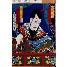 Toyohara Kunichika: 「和藤内 河原崎三升」「漢気 市川左団次」 - Tokyo Metro Library