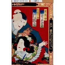 Toyohara Kunichika: 「錦将女 岩井半四郎」「和藤内母 中村翫雀」 - Tokyo Metro Library