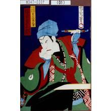 Toyohara Kunichika: 「吾妻の与四郎実は真柴久義 坂東彦三郎」 - Tokyo Metro Library