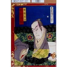 Toyohara Kunichika: 「園部兵右 中村芝翫」 - Tokyo Metro Library
