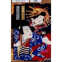 Toyohara Kunichika: 「少々 岩井紫若」「十郎祐成 沢村訥升」 - Tokyo Metro Library