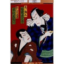 Toyohara Kunichika: 「忍ノ惣太 坂東彦三郎」「あんまノ手市 市川左団次」 - Tokyo Metro Library