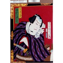 Toyohara Kunichika: 「かつ鹿十左エ門 中村翫雀」 - Tokyo Metro Library