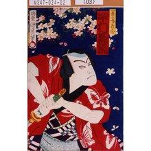 歌川国貞三代: 「夢の市郎兵衛 中村芝翫」 - 東京都立図書館