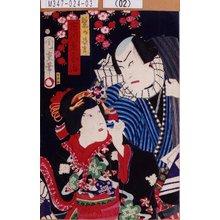 Morikawa Chikashige: 「鷺の長吉 市川左団治」 - Tokyo Metro Library