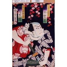 Morikawa Chikashige: 「江嶋や娘お由 岩井紫若」「夢の市郎兵衛 中村芝翫」 - Tokyo Metro Library
