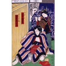 Utagawa Kuniteru: 「女房おなみ 岩井紫若」「明石志賀之助 坂東彦三郎」 - Tokyo Metro Library