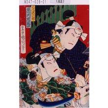 Toyohara Kunichika: 「はん沢六郎 市川左団次」 - Tokyo Metro Library