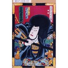 Toyohara Kunichika: 「当鏡芝居正本」「七兵衛景清 中村芝翫」 - Tokyo Metro Library