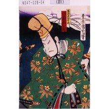 Toyohara Kunichika: 「畠山庄司重忠 坂東彦三郎」 - Tokyo Metro Library