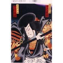 Toyohara Kunichika: 「悪七兵衛景清 中村芝翫」「本多次郎 中村翫雀」 - Tokyo Metro Library