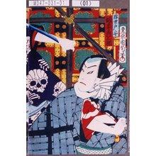 Toyohara Kunichika: 「浮世戸平 坂東彦三郎」 - Tokyo Metro Library