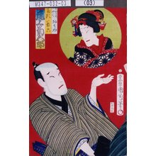 Toyohara Kunichika: 「早かわり二やく おそめ 番当善六 尾上菊五郎」 - Tokyo Metro Library