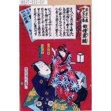 Toyohara Kunichika: 「東京の花かぶきの盛 俳優当競」「人形 尾上梅幸」「人形遣駒吉 中村芝翫」 - Tokyo Metro Library