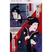 銀光: 「お染の母 尾上いろは」「丁稚久松 坂東秀調」 - Tokyo Metro Library
