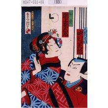 銀光: 「人形つかい 中むら芝翫」「お染 尾上菊五郎」 - 東京都立図書館