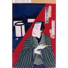 Toyohara Kunichika: 「山川や清兵衛 坂東彦三郎」 - Tokyo Metro Library