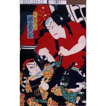 銀光: 「犬塚信乃 尾上菊五郎」 - 東京都立図書館
