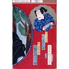 銀光: 「犬川荘介 尾上菊五郎」「犬山道節 坂東彦三郎」 - 東京都立図書館