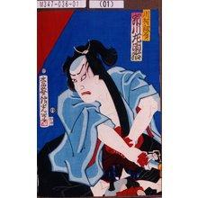 銀光: 「川村靭負 市川左団治」 - 東京都立図書館
