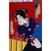 銀光: 「藤左衛門娘おはや 坂東秀調」 - 東京都立図書館