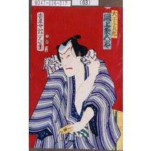 銀光: 「大工与五郎 尾上菊五郎」 - 東京都立図書館