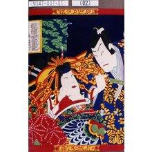 Toyohara Kunichika: 「壇浦兜軍記 琴責のだん」 - Tokyo Metro Library