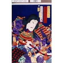Toyohara Kunichika: 「薩摩守忠慶 尾上菊五郎」 - Tokyo Metro Library