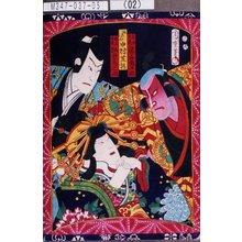 Morikawa Chikashige: 「岩永宗連 尾上菊五郎」「あこや 中村芝翫」「秩父重忠 坂東彦三郎」 - Tokyo Metro Library