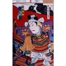 Toyohara Kunichika: 「源義経 市川左団次」 - Tokyo Metro Library
